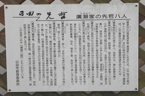 廣瀬資料館-7
