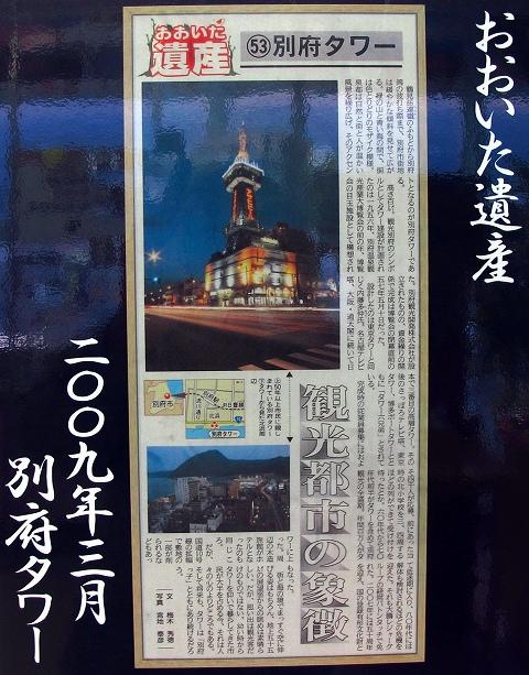 別府タワー-6