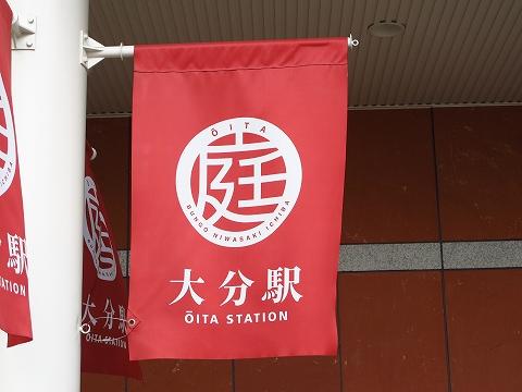大分駅-5