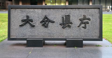 大分県庁-3