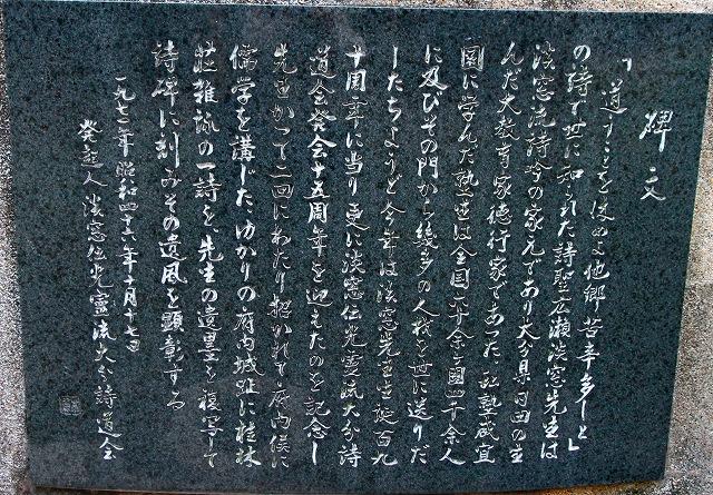 廣瀬淡窓詩碑-2