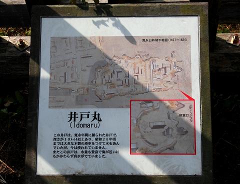 井戸丸-2