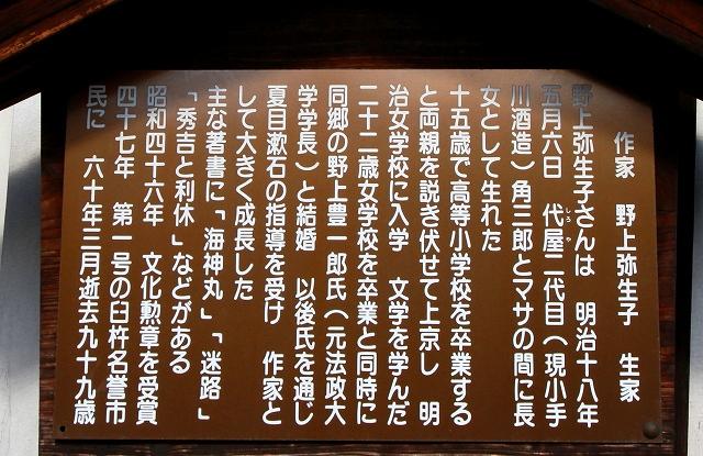 野上弥生子-4