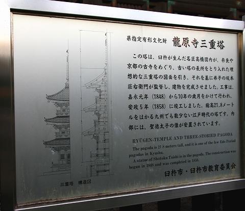 龍原寺-5