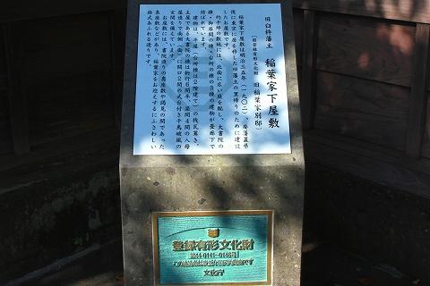 稲葉家下屋敷-4