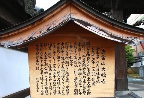 大橋寺-2
