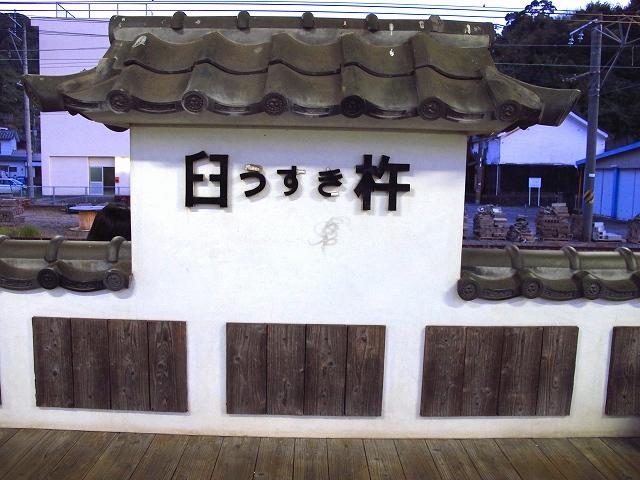 臼杵駅-2