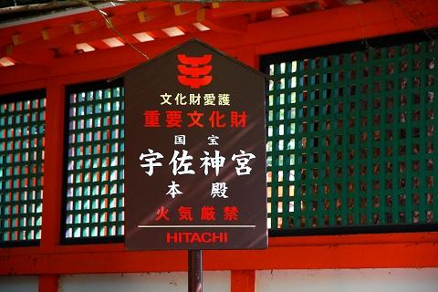 宇佐神宮-5