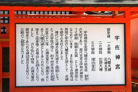 宇佐神宮-7