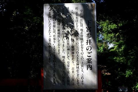 宇佐神宮-2