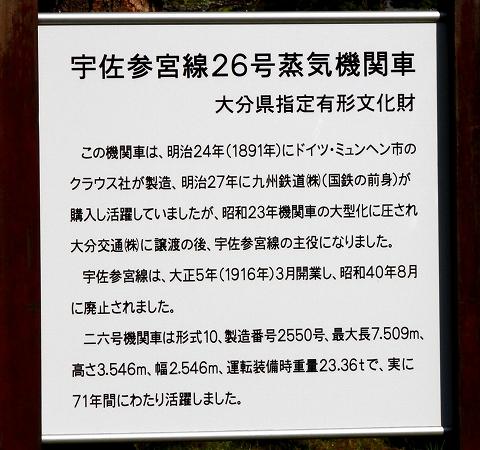 宇佐神宮-12
