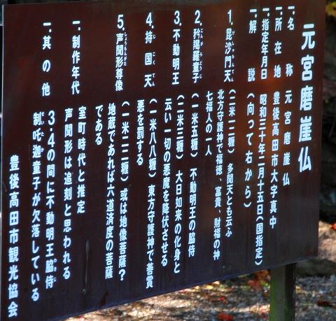 元宮磨崖仏-2