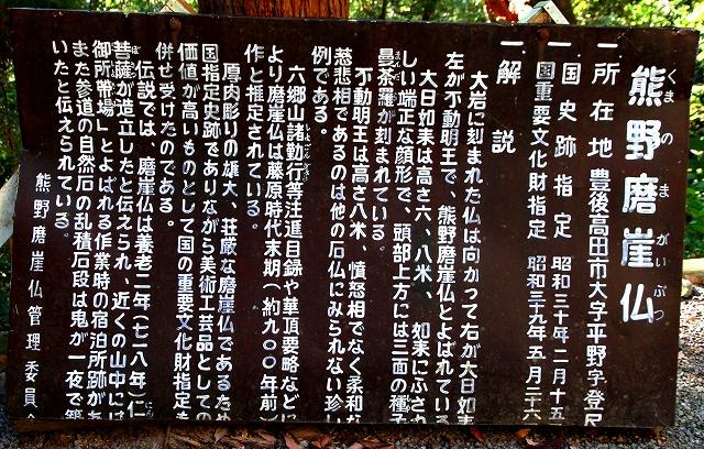 熊野磨崖仏-14