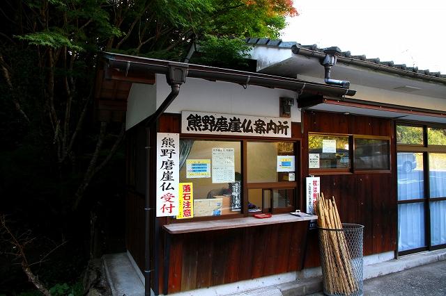 熊野磨崖仏-1