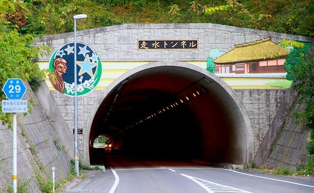 走水トンネル