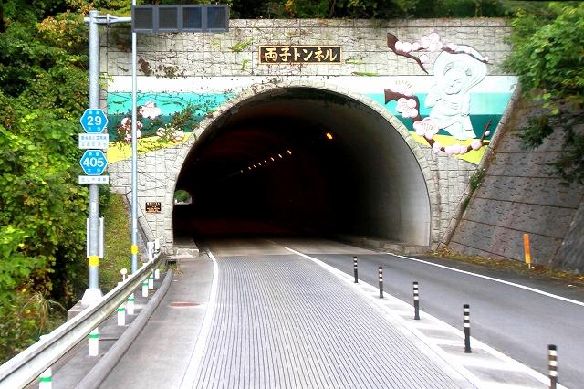 両子トンネル
