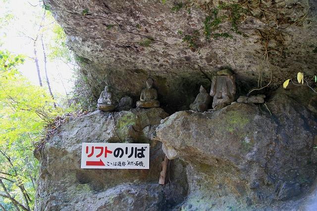 天然の石橋-1
