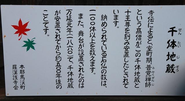 千体地蔵尊-5
