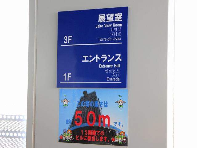浜名湖花博-2