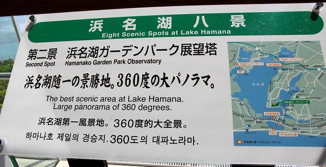 浜名湖花博-3