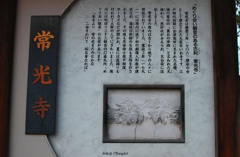 常光寺-2