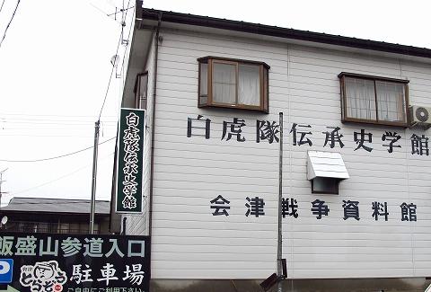 白虎隊伝承史学館-1