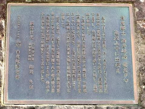 白虎隊記念館-3