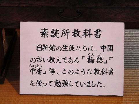 素読所-2