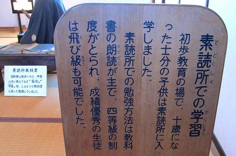 素読所-3