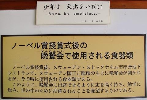 ノーベル賞-2