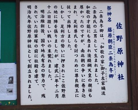佐野原神社-2