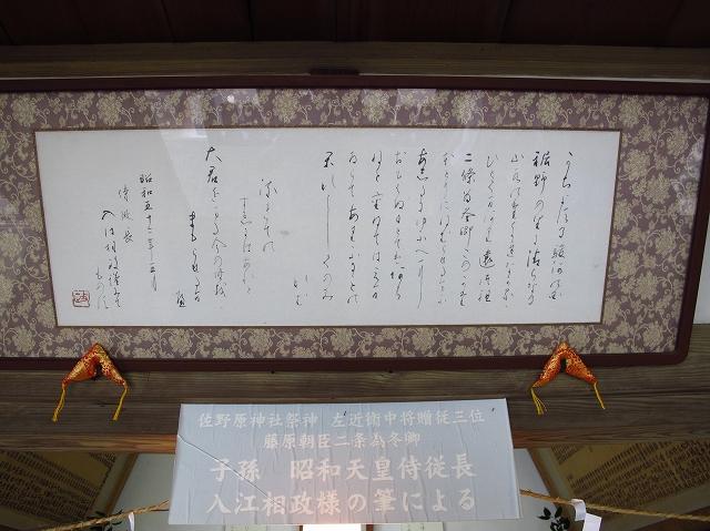入江相政の書