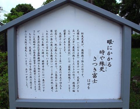松尾芭蕉・句碑-2