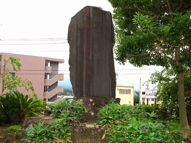 佐野原神社碑-1