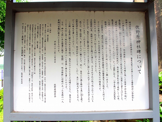 佐野原神社碑-3