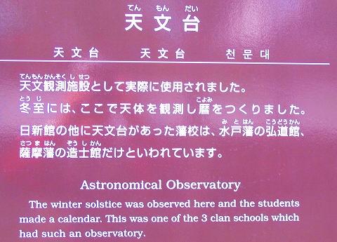 天文台-2