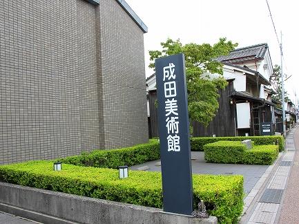 成田美術館-1