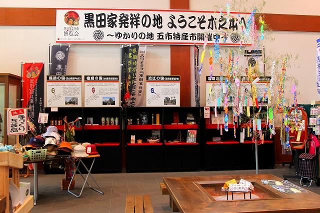 黒田家ゆかりの地-1