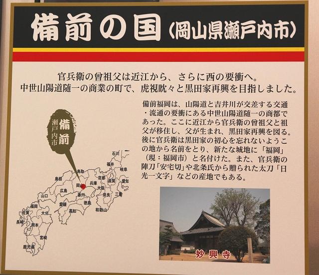 黒田家ゆかりの地-2