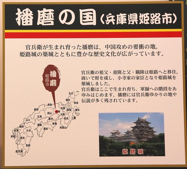 黒田家ゆかりの地-3