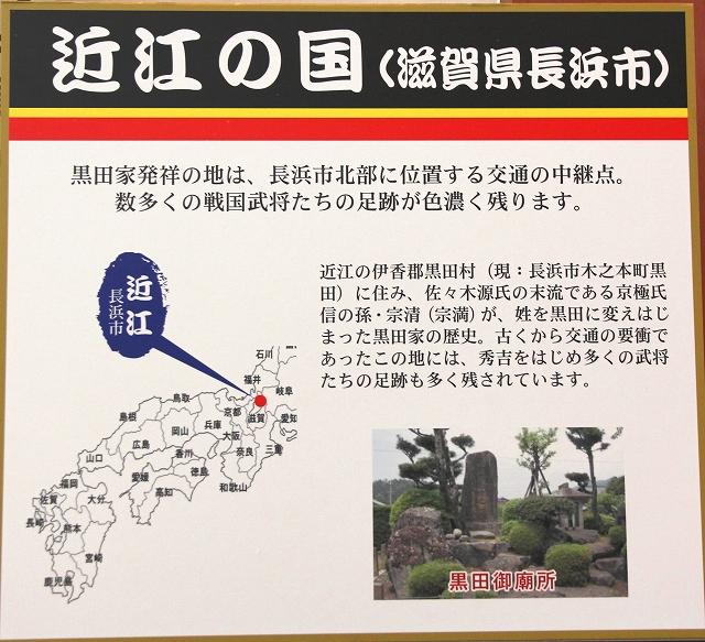 黒田家ゆかりの地-4