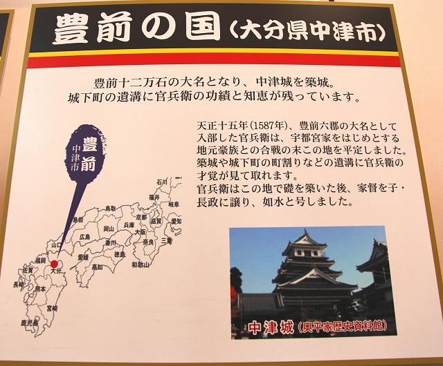 黒田家ゆかりの地-6