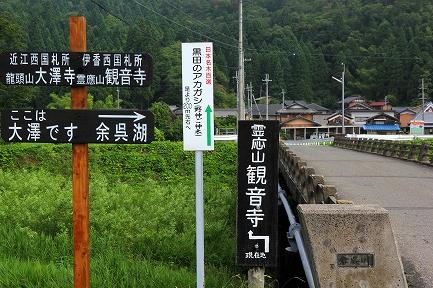 黒田観音寺-1