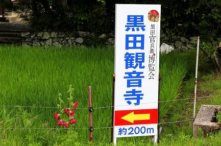 黒田観音寺-2
