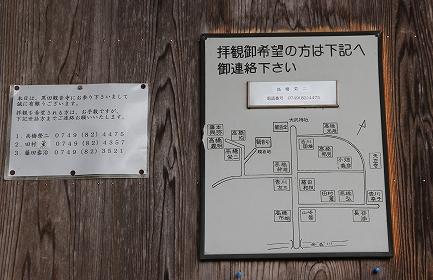 黒田観音寺-5