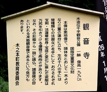 黒田観音寺-8