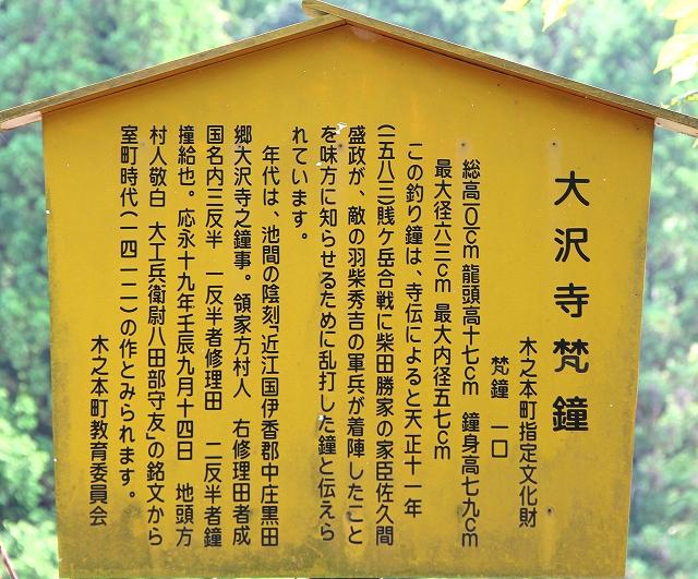 大澤寺-5