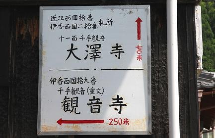 大澤寺-1