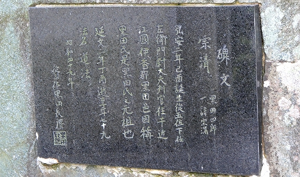 黒田家廟所-5