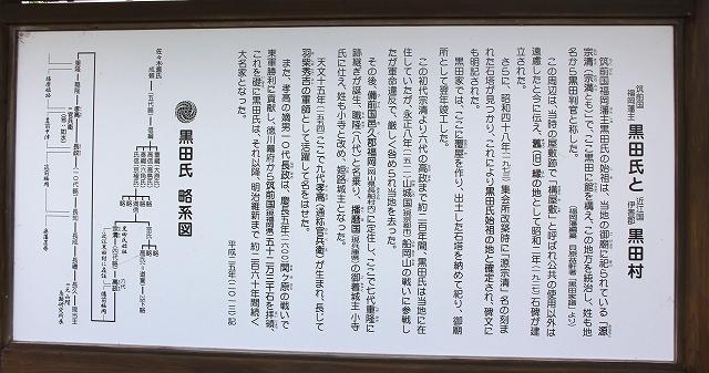 黒田家廟所-6